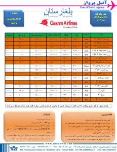 bulghar-qeshm-air-13-27--