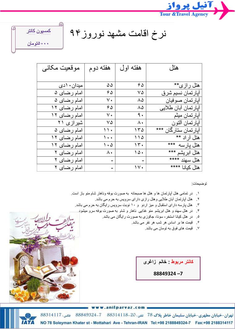 mashhad-norooz